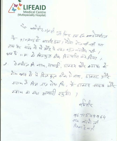 feedback of pt. dharmbeer-1